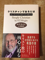 Simply_christian_japanese