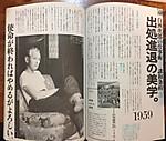Shirasu_jiro_1