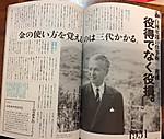 Shirasu_jiro_4