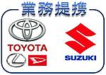 Toyotasuzukitop